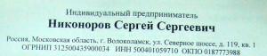 Отзыв о перевозке Никоноров Сергей