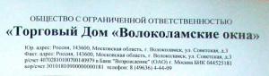 Отзыв о перевозках от Волоколамские окна